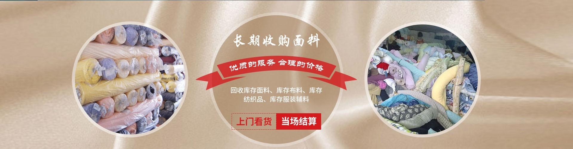 上海服装库存回收厂家